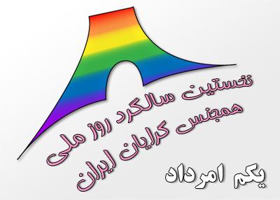 روز ملی همجنس گرایان همجنسگرایان همجنسگرا همجنس گرا همجنس گرایی همجنسگرایی iranian national LGBT day